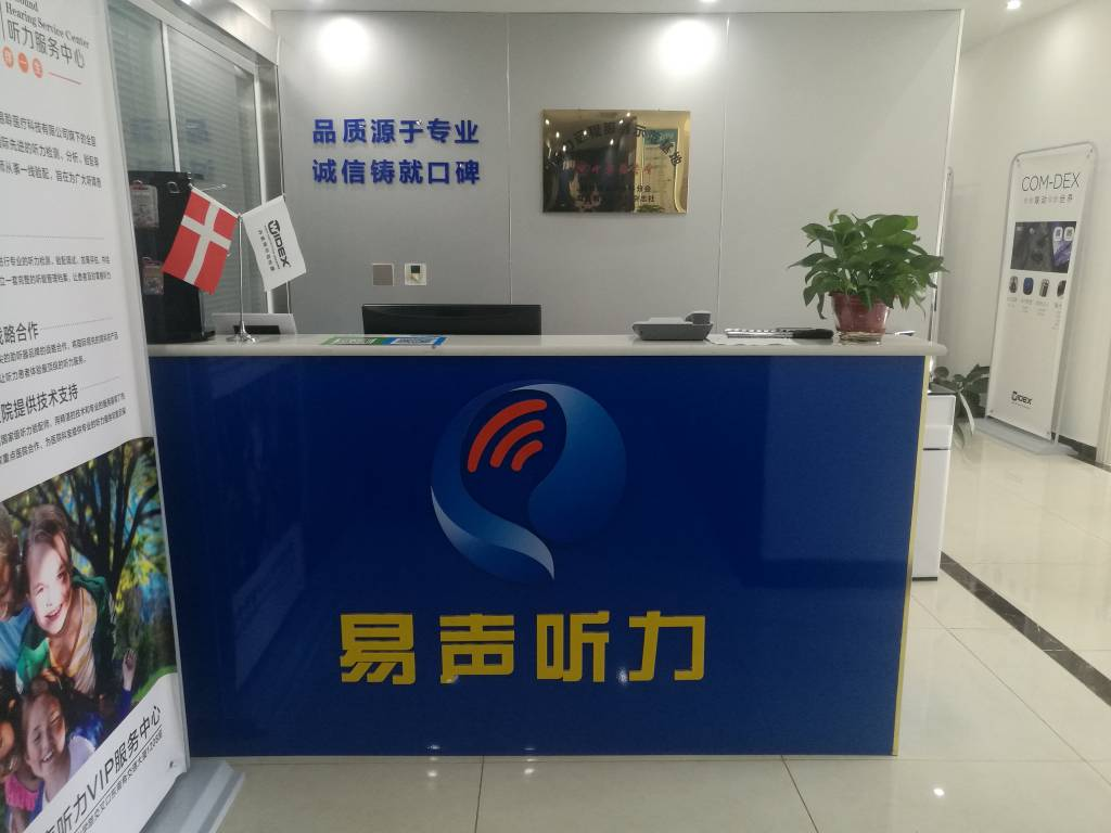郑州助听器连锁店