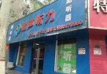 易声听力助听器郑州人民路店