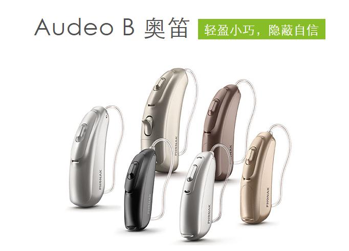 峰力助听器奥笛系列Audeo B