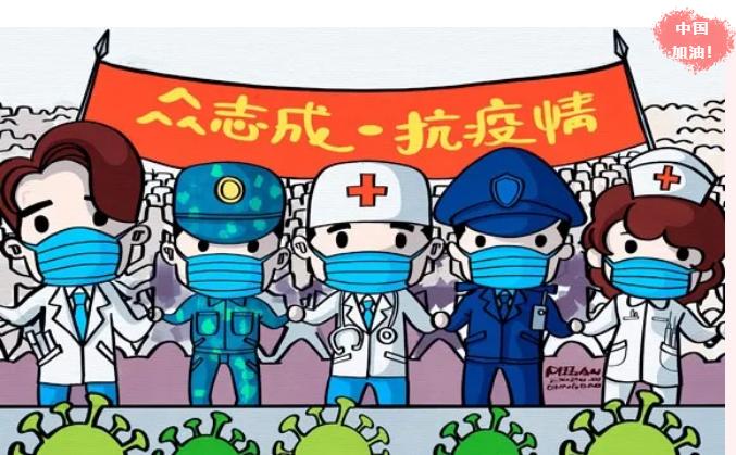 抗击疫情中国加油