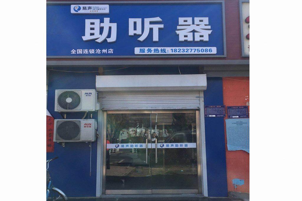 河北沧州易声助听器