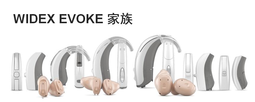 唯听助听器EVOKE智擎