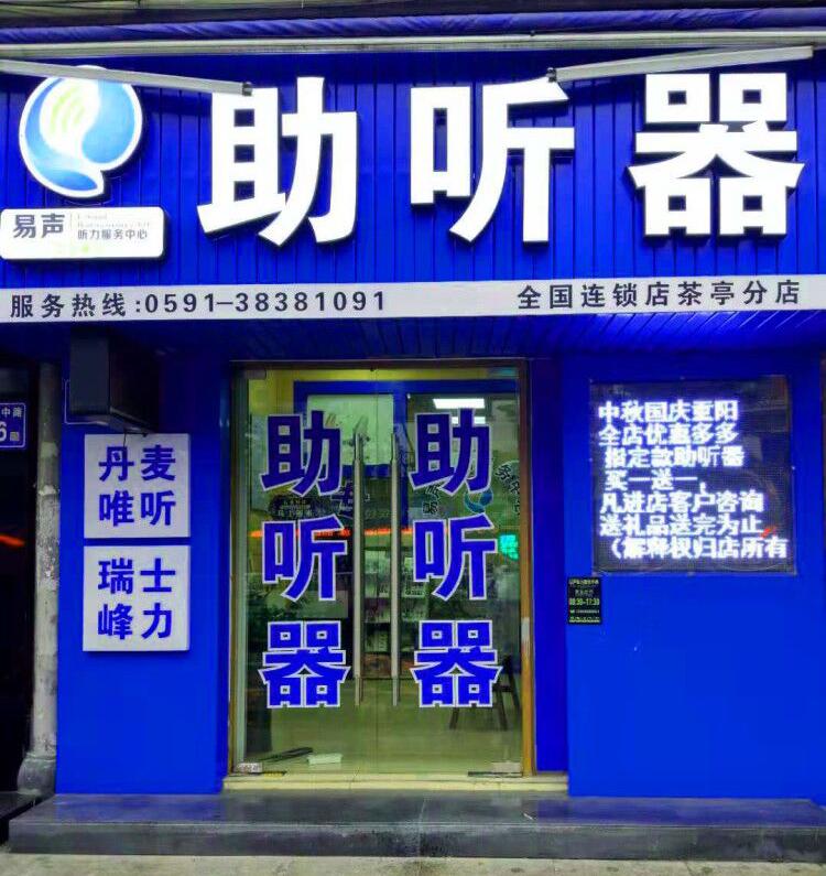 福州茶亭易声助听器