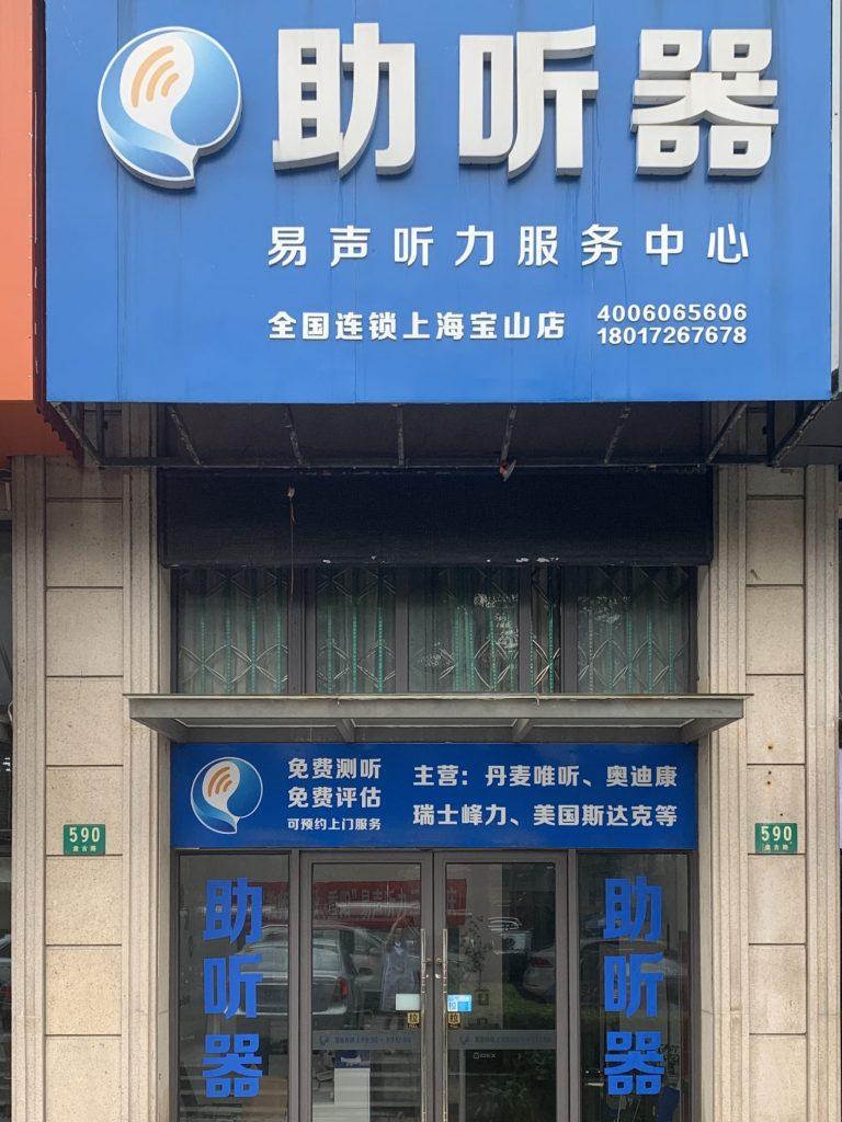 上海易声助听器