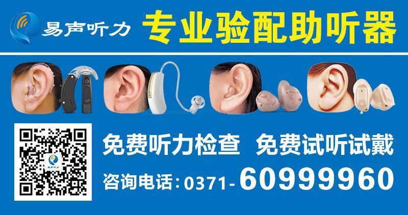 易声助听器