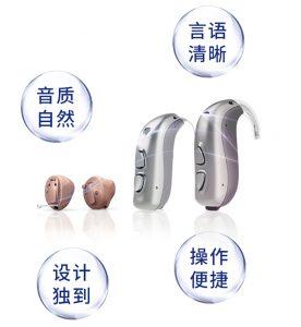 sonic听途系列助听器
