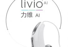 斯达克Livio AI 力维系列人工智能助听器