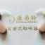 北京康易聆火焰助听器